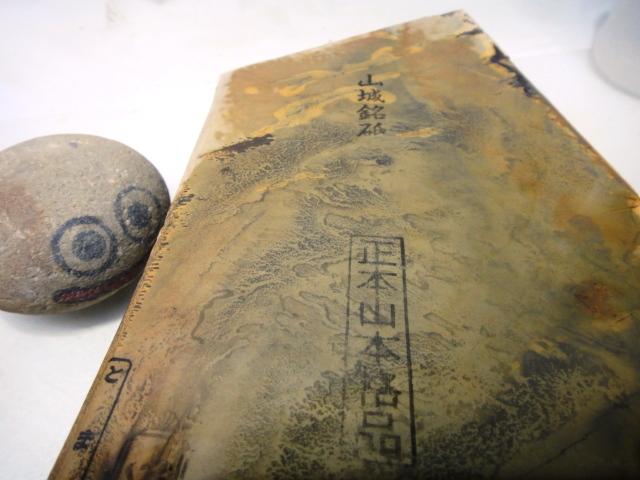 画像4: 天然砥石 山城銘砥 中世中山 4100期耐え落ち緑帯びる 4102