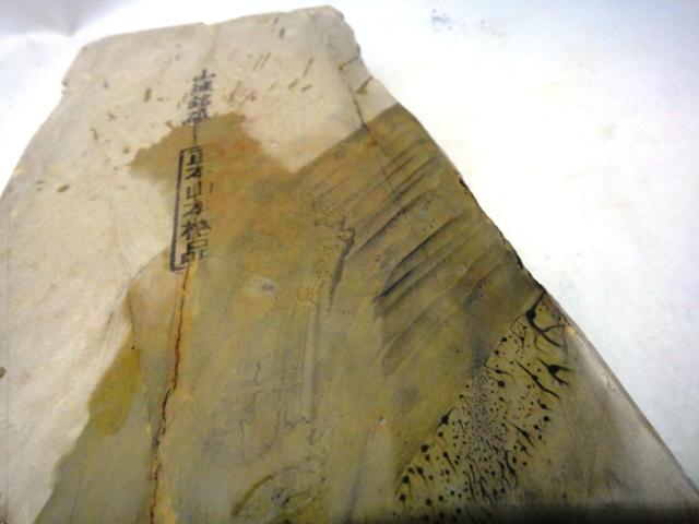 画像4: 天然砥石 山城銘砥 中世中山 なみと黄板大判 4223*