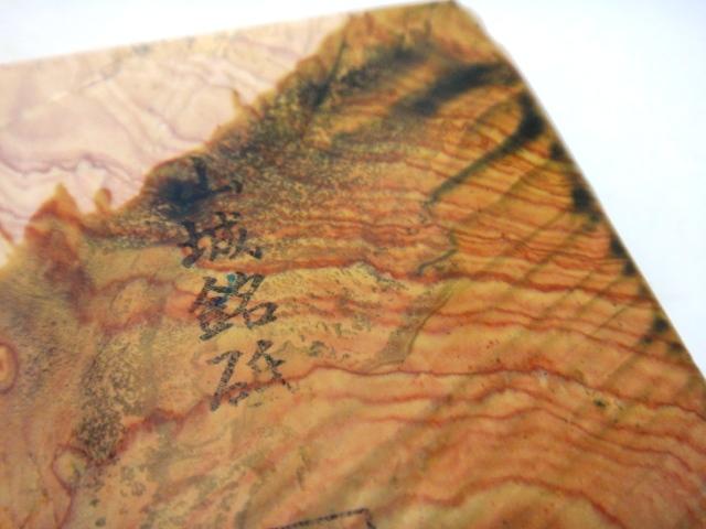 画像4: 天然砥石 山城銘砥 中世中山 ウルトラ環巻神銘砥 4226