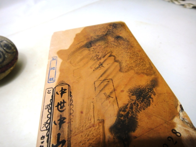 画像4: 天然砥石 山城銘砥 中世中山 巨大梨大極上戸前硬い!! 4228