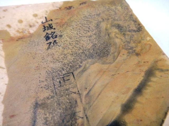 画像4: 天然砥石 山城銘砥 中世中山 鍛えぬき戸前大極上 4240