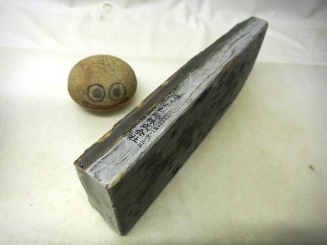 画像2: 天然砥石 山城銘砥 中世中山 硬い浅黄からす 4587