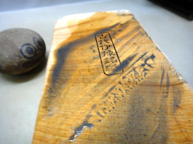 画像4: 天然砥石 古代伊豫銘砥 5819ボス オレンジピンク縞々鉄食ミ 5820