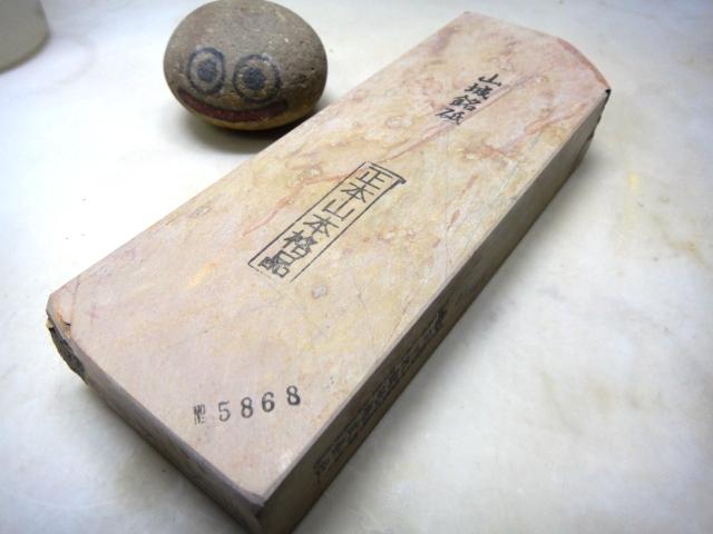 画像1: 天然砥石 山城銘砥 中世中山 あいさ原色オレンジとっても硬い 5868
