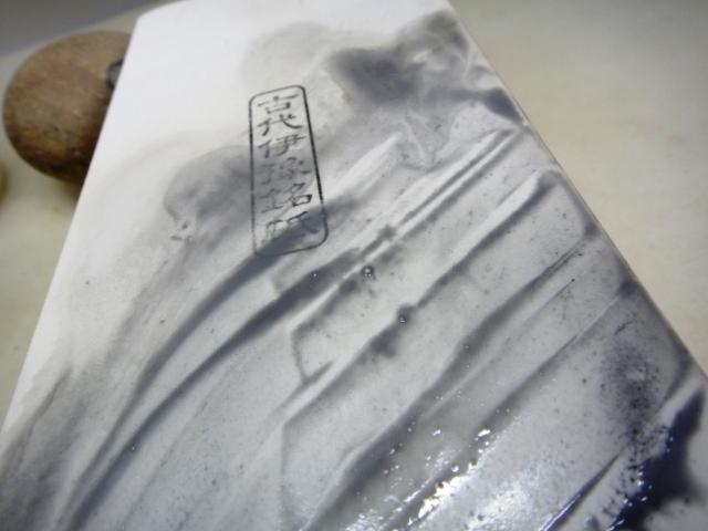 画像4: 天然砥石 古代伊豫銘砥 二色白青みがかる大極上 5874