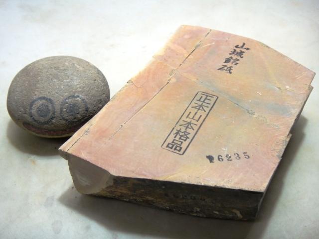 画像1: 天然砥石 山城銘砥 中世中山 赤環巻神銘砥 6235