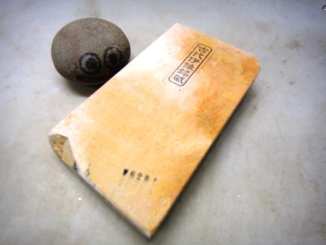 画像1: 天然砥石 古代伊豫銘砥 大極上藝術ピンク本体 6284