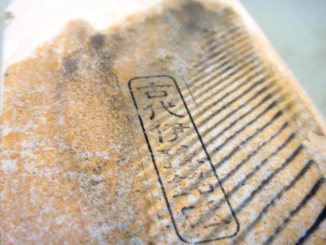 画像4: 天然砥石 古代伊豫銘砥 烈紅葉耐刃毀れ性能かち上げ芸術目〆銘砥 6424