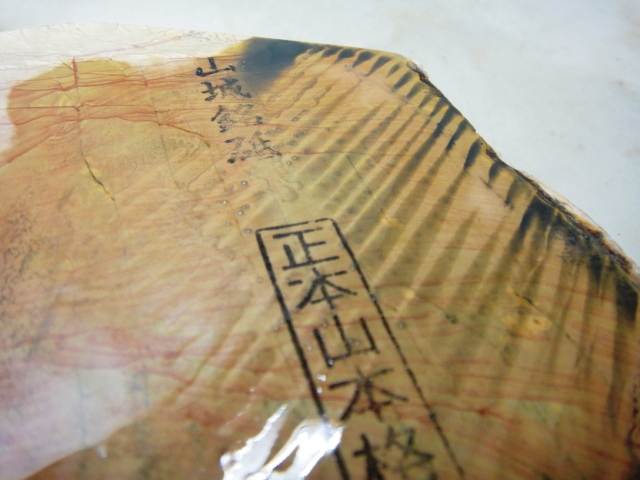 画像4: 天然砥石 山城銘砥 中世中山赤環巻神銘砥つぶしまっち 6437