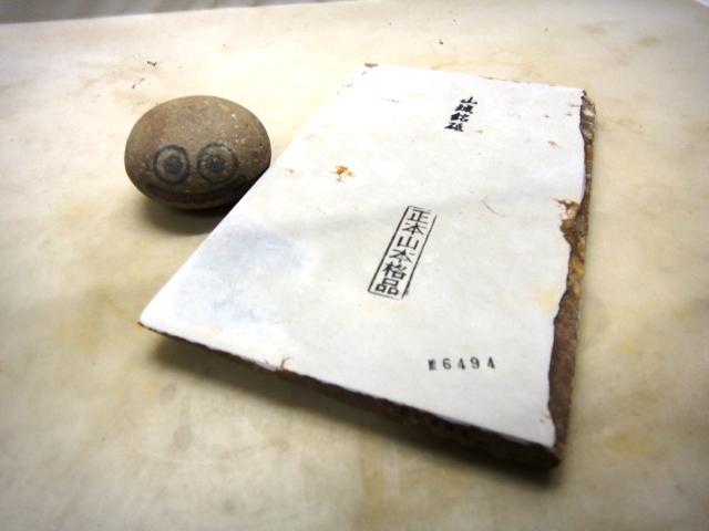 画像1: 天然砥石 山城銘砥 奥殿本巣板白手挽き大判入り肌僅少 6494