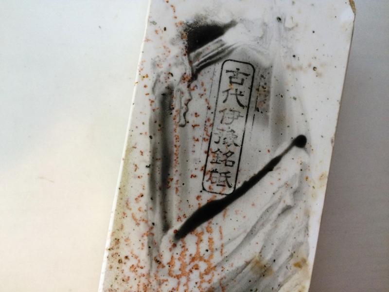 画像2: 天然砥石古代伊予銘砥お上品紅葉の河 6998