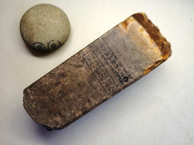 画像2: 天然砥石 古代伊豫銘砥 ぼけ木目 7151