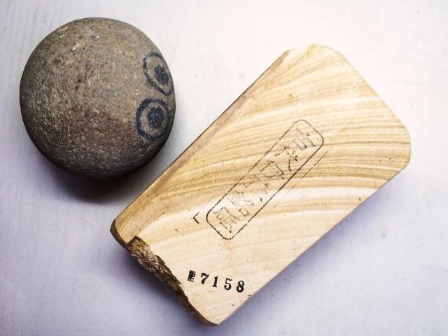 画像1: 天然砥石 古代伊豫銘砥 選べるちび砥石・名倉・置物・文鎮・民生品 7158