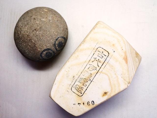画像1: 天然砥石 古代伊豫銘砥 選べるちび砥石・名倉・置物・文鎮・民生品 7160