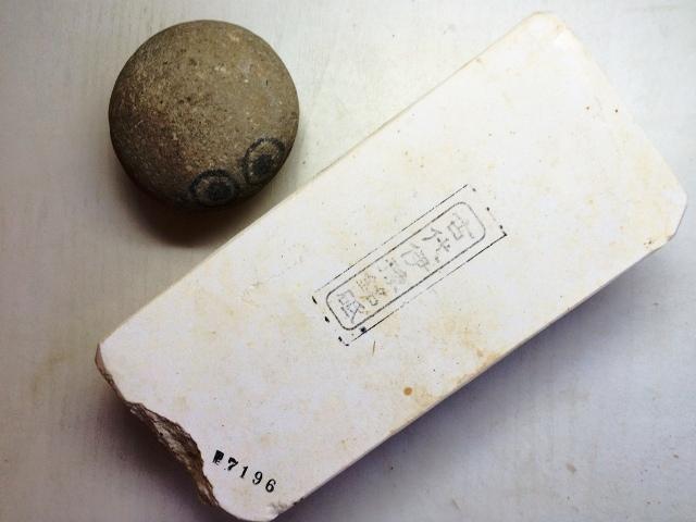 画像1: 天然砥石 古代伊豫銘砥 選べるちび砥石・名倉・置物・文鎮・民生品 7196