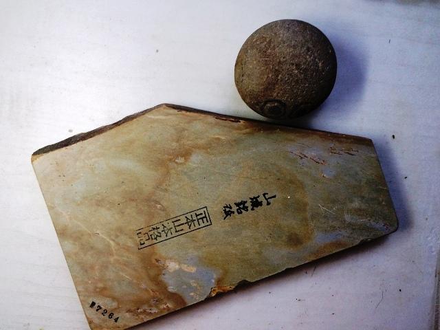 画像1: 天然砥石 正本山 山城銘砥 中世中山 なみと広々無傷上 7264
