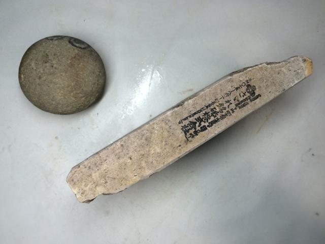 画像2: 天然砥石 古代伊豫銘砥 のみ 鉋 包丁 むらさきじょり 7689
