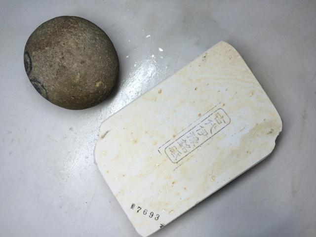画像1: 天然砥石 古代伊豫銘砥 のみ 鉋 包丁 選べるちび砥石 7693