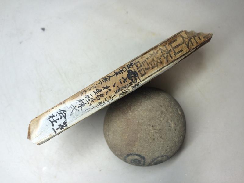 画像2: 天然砥石 正本山 山城銘砥 奥殿すいたこっぱ 7977