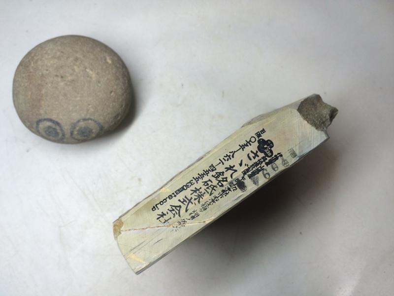 画像2: 天然砥石 正本山 山城銘砥 奥殿からす 7994