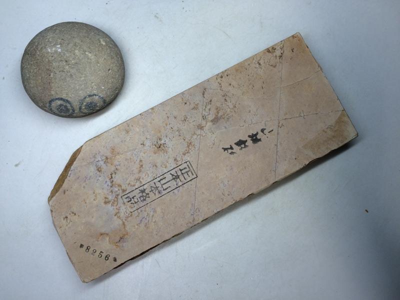 画像1: 天然砥石 正本山 山城銘砥 手挽き手はつり蓮華巣板 8256