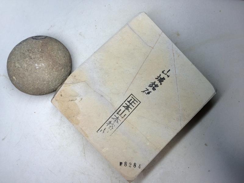 画像1: 天然砥石 正本山 山城銘砥 はだいろすいた 8284