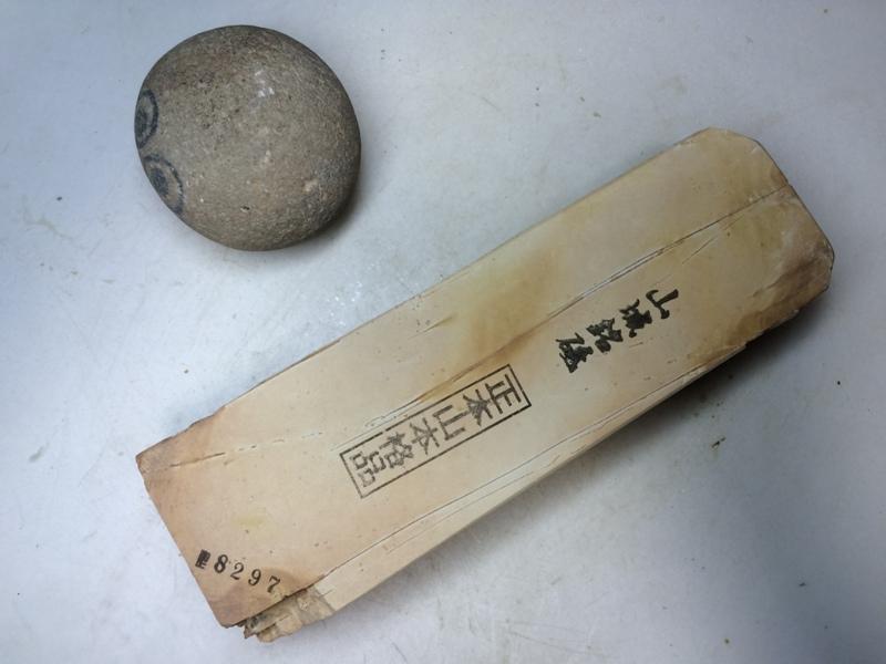 画像1: 天然砥石 正本山 山城銘砥 卵色 8297