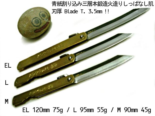 画像1: 送料無料! 別誂 青紙火造り鍛造肌槌目厚刃 肥後守ナイフ 三種