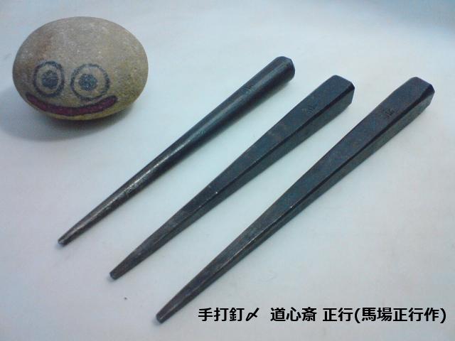 画像1: 道心斎 正行 釘締 釘〆 角型/丸型 5-7寸  釘シメ
