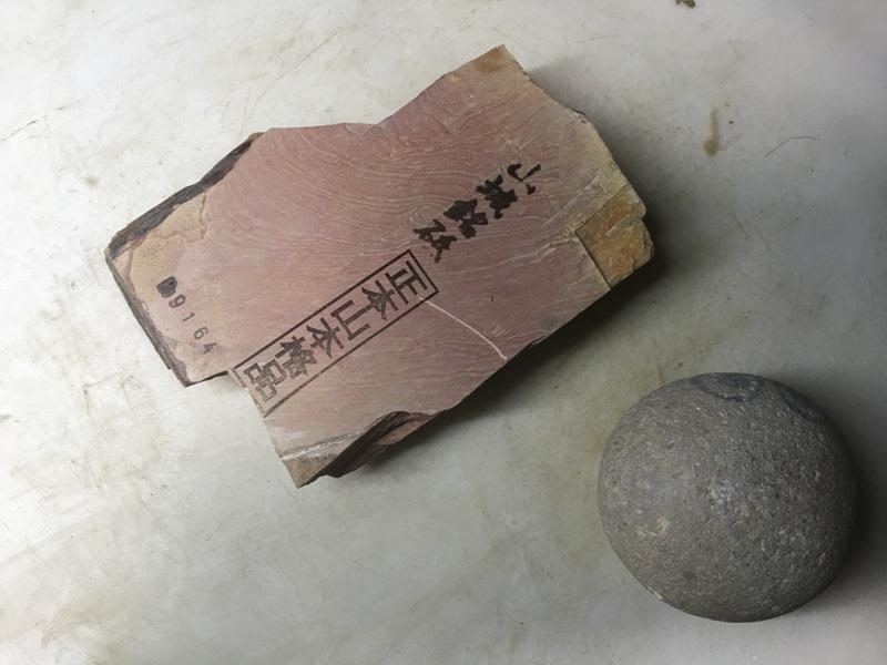 画像1: 天然砥石 正本山 山城銘砥中世中山 戸前赤環巻硬そう0.3Kg 9164