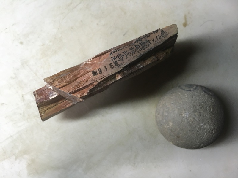画像2: 天然砥石 正本山 山城銘砥中世中山 戸前赤環巻硬そう0.3Kg 9164