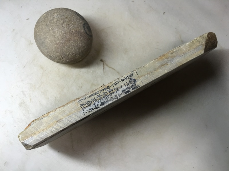 画像2: 天然砥石 正本山 山城銘砥中世中山 0.5Kg 9550