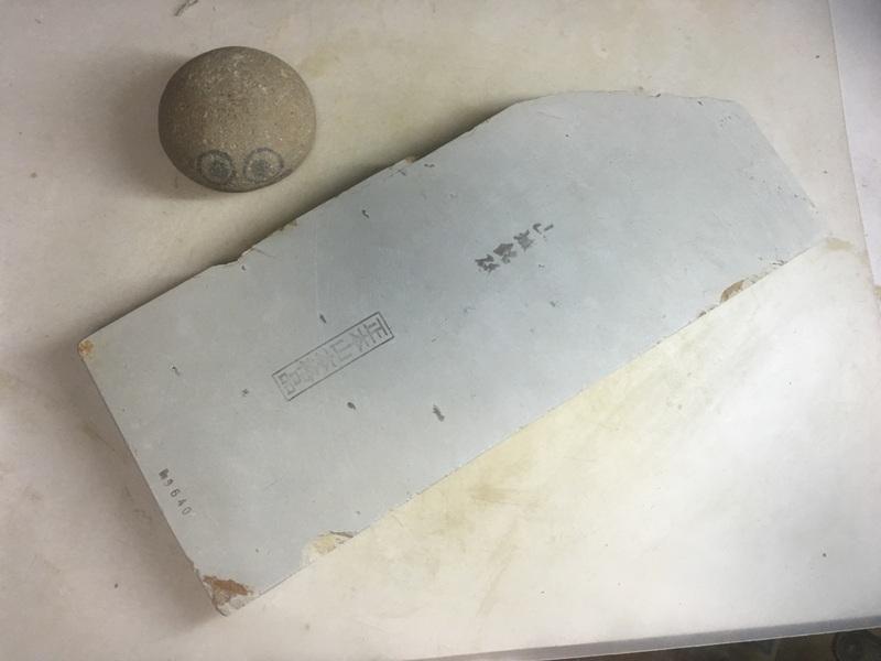 画像1: 天然砥石 正本山 山城銘砥京都市梅ケ畑産 1.7Kg 9640