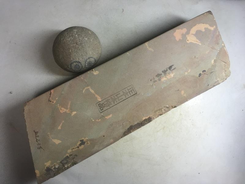 画像1: 天然砥石 正本山 山城銘砥京都市梅ケ畑産 2.2Kg 9695