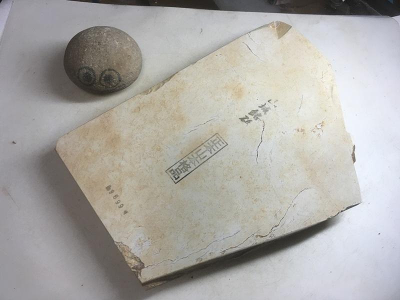 画像1: 天然砥石 正本山 山城銘砥京都市梅ケ畑産 2Kg 9699