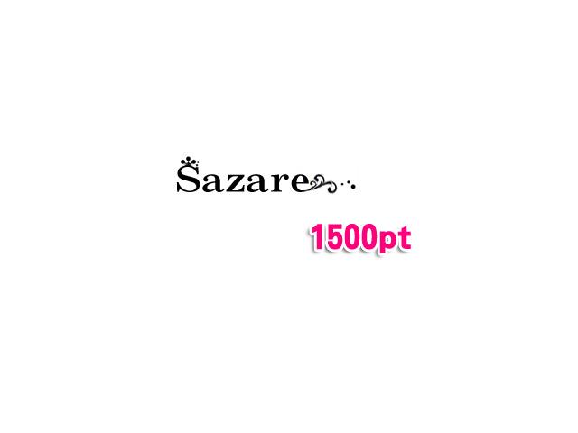 画像1: 【おもたせ 買い上げ総額プレゼント】さゞれpt1500 1500円分のpt