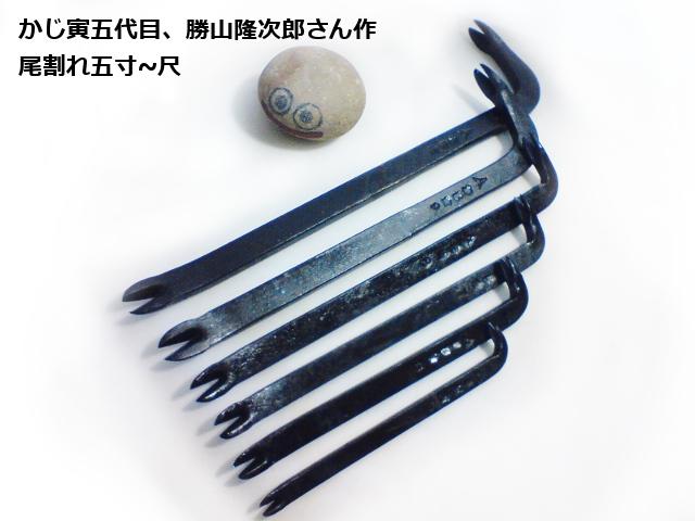 画像1: 東京鍛冶名人 かじ寅五代目 勝山隆次郎さ作 手打ちバール いろいろ 五寸から三尺